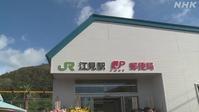 【内房線「江見駅」JRとJPの合体】 - お散歩アルバム・・秋バラの頃