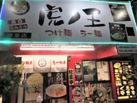 【新店】つけ麺@虎ノ王岸里店 - 黒帽子日記2