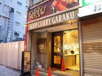 札幌スープカレーGARAKU(ガラク)その4(上富良野ラベンダーポークの豚しゃぶと7つのキノコの森) - 苫小牧ブログ