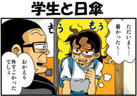 学生と日傘 - 戯画漫録