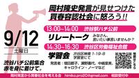 案内「9.12 岡村が見せつけた買春容認社会に怒ろう!」 - FEM-NEWS