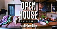 【OPEN HOUSE 】今週末、予約のいらない見学会開催!【高知市FUN HOUSE】 - ファンハウスアンドデザイン │ 高知県のオーダーメードの新築・リノベーション