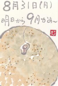 梨「今やっていること続けてみる」 - ムッチャンの絵手紙日記