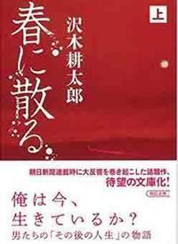 『春に散る』沢木耕太郎/朝日出版 - 『文化』を勝手に語る