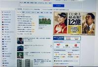 情報は、ネットから・・・ - 日本の心(団塊の世代)