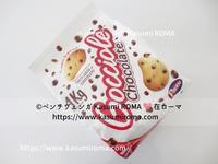 「ゴッチョレ」クラシック@スーパー・バールのお菓子♪170回記念  ~ Gocciole:チョコレートビスケット/ビスコッティ ~ - 『ROMA』ローマ在住 ベンチヴェンガKasumiROMAの「ふぉとぶろぐ♪ 」