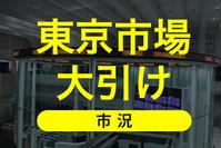 9月30日(水)東京市場大引け。「バイデン氏優勢」との見方から下げ幅を拡大。 - 日本投資機構株式会社