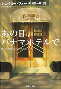 おすすめ本「あの日、パナマホテルで」(中平) - 柚の森の仲間たち