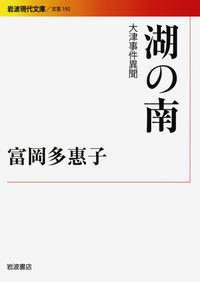 坂井学よ、間違えていないか&「湖の南大津事件異聞」 - 梟通信~ホンの戯言