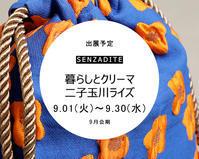 暮らしとクリーマ 二子玉川S.C. 9月会期出店 - SENZADITE