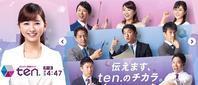 【 2020年8月25日放送 読売テレビ「ten.」 ~ゲキ追X~「ふるさと納税 最前線」】 - 朝野家スタッフのblog