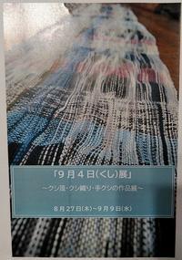 【9月4日(くし)展】開催中です♪ - SAORI本部の日々