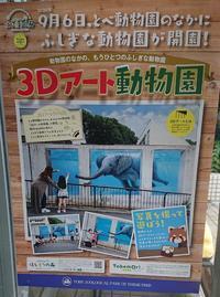 3Dアート - ゾウは勘定にいれません2  to say no thing of the elephant