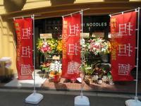 【新店】マグロスープの担担麺@ENISHI NOODLES 328(さんにはち) - 黒帽子日記2