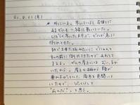 8月31日の夢「九州」「ピアノ」「門」 - 降っても晴れても