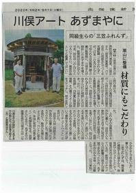 タニダスピリチュアルハット/三笠ふれんず - 『文化』を勝手に語る
