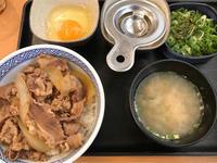『吉野家の牛丼』 - GARAGE BAR GOOSE 雑貨屋社長のブログ