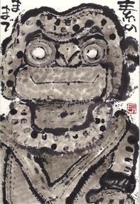 土の子の立像 - 北川ふぅふぅの「赤鬼と青鬼のダンゴ」~絵てがみのある暮らし~
