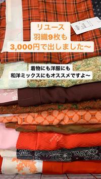 毎日オトク情報!今日はワゴンに新商品投入! - 着物Old&Newたんす屋泉北店ブログ