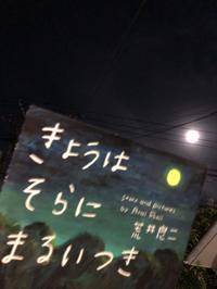 満月をともに - 花の窓