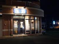 ビストロ エゼその79(おまかせコースA) - 苫小牧ブログ
