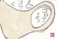 マスク「コロナより人がコワイ」 - ムッチャンの絵手紙日記
