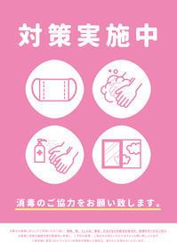 感染症対策について - 名古屋の美容室 ミュゼドゥラペ(Musee de Lapaix)公式ブログ