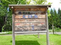 『国道沿いに見られる駒ヶ滝』 - 自然風の自然風だより