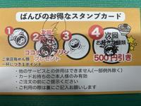 お食事処たんぽぽ酵素米でヘルシーに!小ネタはばんび!津市松阪市 - 楽食人「Shin」の遊食案内