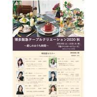 博多阪急デープクリエーションセミナー - Table & Styling blog