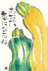 二つのズッキーニ - 北川ふぅふぅの「赤鬼と青鬼のダンゴ」~絵てがみのある暮らし~