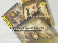 「指輪物語」と、Kasumi♪の「ローマ星空さんぽ☆彡」⑤ ~The Lord of the Rings ~ - 『ROMA』ローマ在住 ベンチヴェンガKasumiROMAの「ふぉとぶろぐ♪ 」