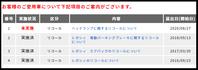 【リコール】ワンチャン4千円戻ってくるかもしれないと思いたい - 在宅ワーカーの日常