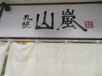 【新店】背脂豚骨白@札幌山嵐 東通り店 - 黒帽子日記2