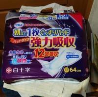 大ばあちゃんの大洗濯 - うまこの天袋