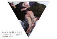 ★山本大補展2020 - YMTDSK BLOG