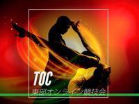 ●オンラインダンス競技会*2020.09〜11 - くう ねる おどる。 〜文舞両道*OLダンサー奮闘記〜