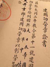 令和2年9月3日(木) - 軍隊屋「前さん」今日の一人言!
