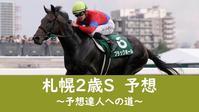 札幌2歳S2020予想 - 競馬好きサラリーマンの週末まで待てない!
