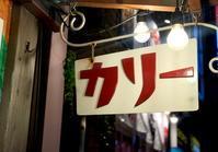 スパイシーマサラカリー@レインボウスパイス(立川) - よく飲むオバチャン☆本日のメニュー