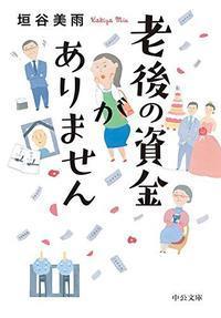 垣谷美雨作「老後の資金がありません」を読みました。 - rodolfoの決戦=血栓な日々