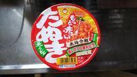 東洋水産 限定商品「赤いたぬき」食べてみました! - 白い羽☆彡の静岡県東部情報発信・・・PiPiPi♪