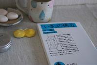 いきの構造 - お片付け☆totoのえる  - 茨城・つくば 整理収納アドバイザー