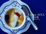 体に優しい台湾おやつ、豆花(ドウファ) - Cucina ACCA(クチーナ・アッカ)