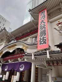 ようやく入れた歌舞伎座 - trintrin セカンド