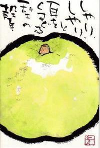 二十世紀梨・しゃりしゃりと - 北川ふぅふぅの「赤鬼と青鬼のダンゴ」~絵てがみのある暮らし~