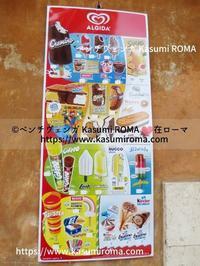 イタリアの市販ジェラート「アルジダ」2020バージョン!@ 私が食べてみたい新製品トップ3- ALGIDA - - 『ROMA』ローマ在住 ベンチヴェンガKasumiROMAの「ふぉとぶろぐ♪ 」
