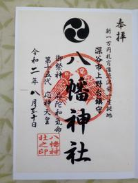 上野台 八幡神社埼玉県深谷市 - LOTUS 御朱印紀行2