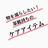 ミニマリストに憧れて… - シューケア&リペア工房 横浜高島屋