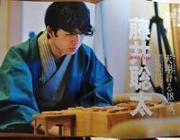 「天翔ける18歳」藤井聡太二冠 - 一歩一歩!振り返れば、人生はらせん階段